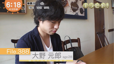 大野元 郎-フジテレビ-めざましテレビ-01