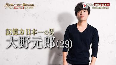 大野元郎-10ミニ ッツ-01.