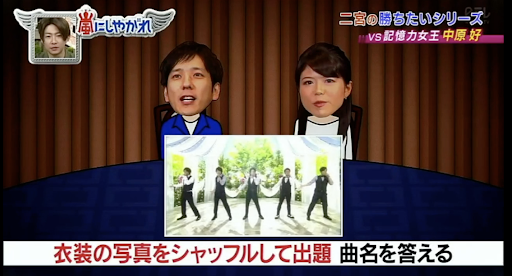 大日本テレビ「嵐にしやがれ」-02