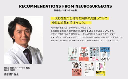 「記憶力アップ 脳神経外科医」