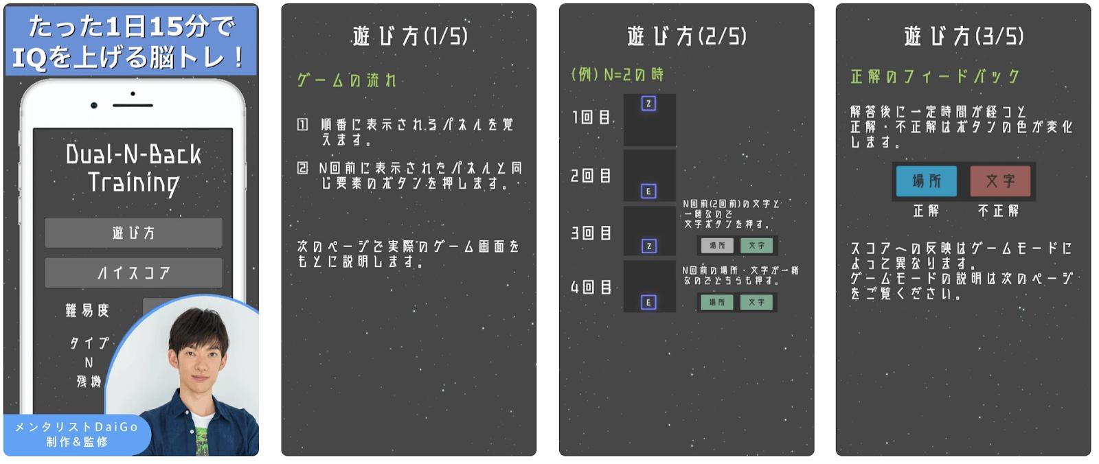 記憶ゲームアプリ DNPトレーニング