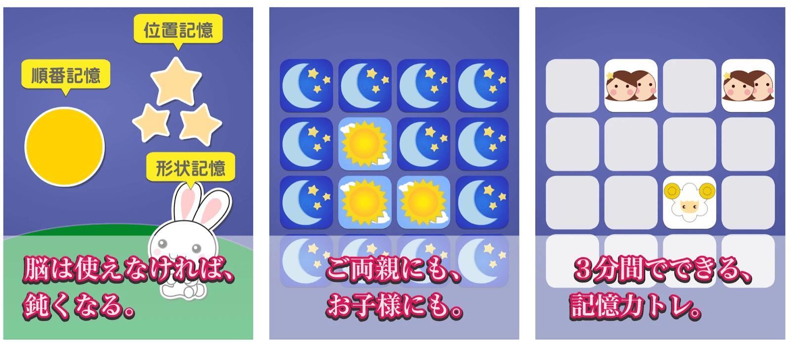 記憶ゲームアプリ 星々記憶