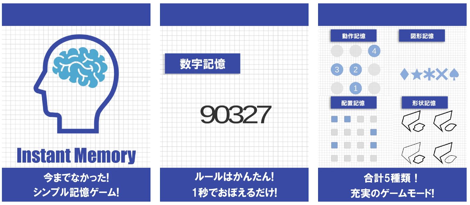 記憶ゲームアプリ Instant Memory