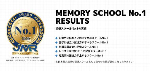 記憶スクールNo.1