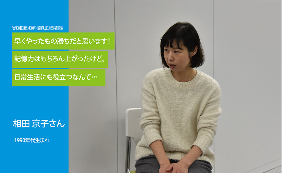 相田 京子さん