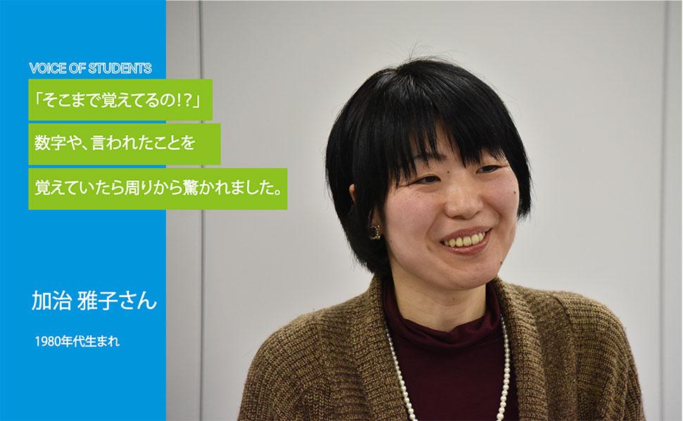 加治 雅子さん